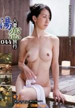 人妻湯恋旅行044