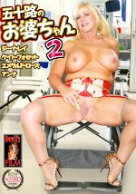五十路のお婆ちゃん 2 HORNY GRANNIES LOVE TO FUCK 5