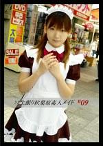 生撮り秋葉原素人メイド#09