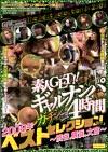 素人GET!!ギャルナンパ ガチンコ4時間 2009年ベストセレクションACT.3~渋谷・横浜・大宮~