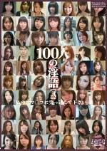 100人の淫語[弐]「私のおマ○コに突っ込んで下さい」編