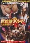 見せ物ダルマ 女体解剖アクメ Vol.2