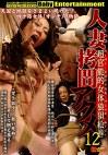 人妻拷問アクメ 12