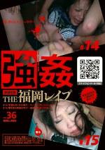 THE福岡レイプ #14 夜道を歩く女を尾行・・・マンション押し込みレイプ!/#15 響き渡る悲痛な叫び・・・集団拉致暴行映像・・・