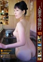 密着生撮り 人妻不倫旅行 #121
