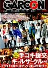 渋谷で噂の手コキ援交ギャルサークルがプライドを掛けて逆ナンパ手コキ対決!!