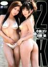 2K 小林ユリ・川奈栞