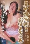 五十路潮吹きおばあちゃん 風祭あかり 木下洋子