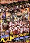 素人GET!!ギャルナンパ ガチンコ4時間 2009年ベストセレクションACT.4~渋谷・横浜・大宮~