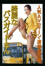 綺麗なバスガイドさん