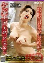ケバエロ美熟女温泉4