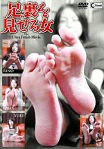 足裏を見せる女 RINO KAYO YUKI SIE