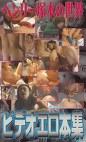 ヘンリー塚本の世界 ビデオエロ本集