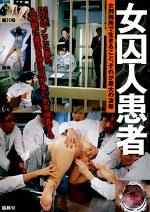 女囚人患者 女刑務所で生きること、それが最大の凌辱