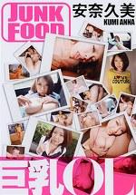 JUNK FOOD 巨乳OL 安奈久美