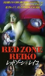 RED ZONE REIKO
