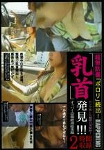 「乳首」発見!!! オッパイ盗撮厳選総集編
