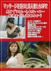 マッサージを受けた美人妻たちSP2 感じずにはいられないの・・・ 長澤あずさ/柄本ゆかり