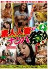 '2010.7月ドキュメント 素人・人妻ナンパ祭り4