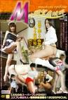 M的願望症候群 DVD EDITION 46