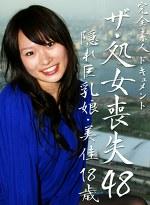 ザ・処女喪失(48)~美佳18歳、安○美姫似