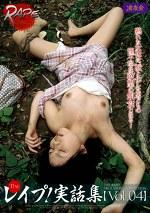 Theレイプ!実話集 Vol.04