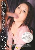 熟女の手を使わない尺八 Vol.2