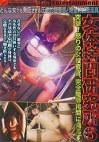 女体拷問研究所 vol.6 突撃!怒りの女捜査官 完全陵辱拷問に陥落す