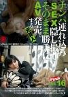 ナンパ連れ込みSEX隠し撮り・そのまま勝手にAV発売。する元芸人 Vol.16