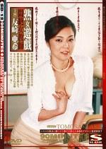 熟女遊戯 悶絶女教師 友崎亜希