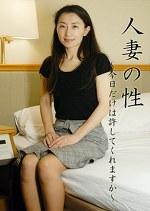人妻の性 ~今日は許してくれますか~ 東悦津子 深沢幸乃