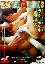 アナル痴漢バス興業(株) 3