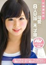 北海道在住 なまら可愛い8人兄妹の末っ子娘 どさんこAVデビュー 田中まりあ 18歳