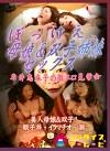 ぼっけえ母娘セックス~岩井志麻子の激エロ見学会