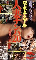 追跡FUCK!!続・電車土下座人妻ナンパ20 高級住宅編
