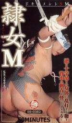 ドキュメントSM 隷女M