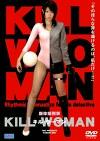 新体操刑事 KILL WOMAN