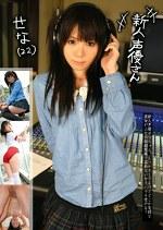 新人声優さん せな(22)