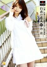 白衣の恋人 03 みほ