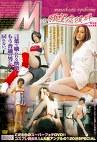 M的願望症候群 DVD EDITION 48