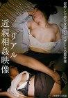 リアル近親相姦映像 泥酔した姉を夜這いレイプした盗撮映像