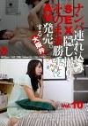 ナンパ連れ込みSEX隠し撮り・そのまま勝手にAV発売。する大阪弁 Vol.10