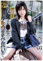 未成年(四二五)現役女子●生アイドルをつまみ食い! #03