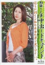 初撮り人妻中出しドキュメント 関口梨乃 山咲百合子