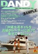 「沖縄水着ギャルを高級クルーザーに誘って乗せてヤる」