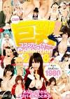 CMP 巨乳限定コスプレイヤー Collection 8時間