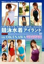 競泳水着アイランド in OKINAWA