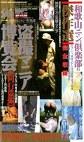 和歌山ニャン2倶楽部の傑作選 盗撮マニア博覧会