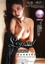 Legend VOL.14 立原友香