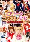 ロ●ータコスプレ少女 Collection 4時間